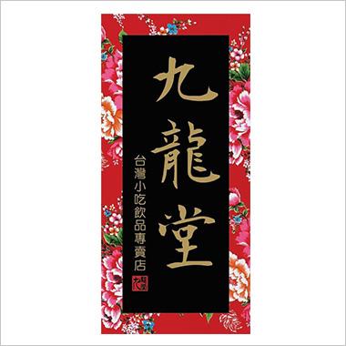 九龙堂 (台湾小吃饮品专卖店).jpg