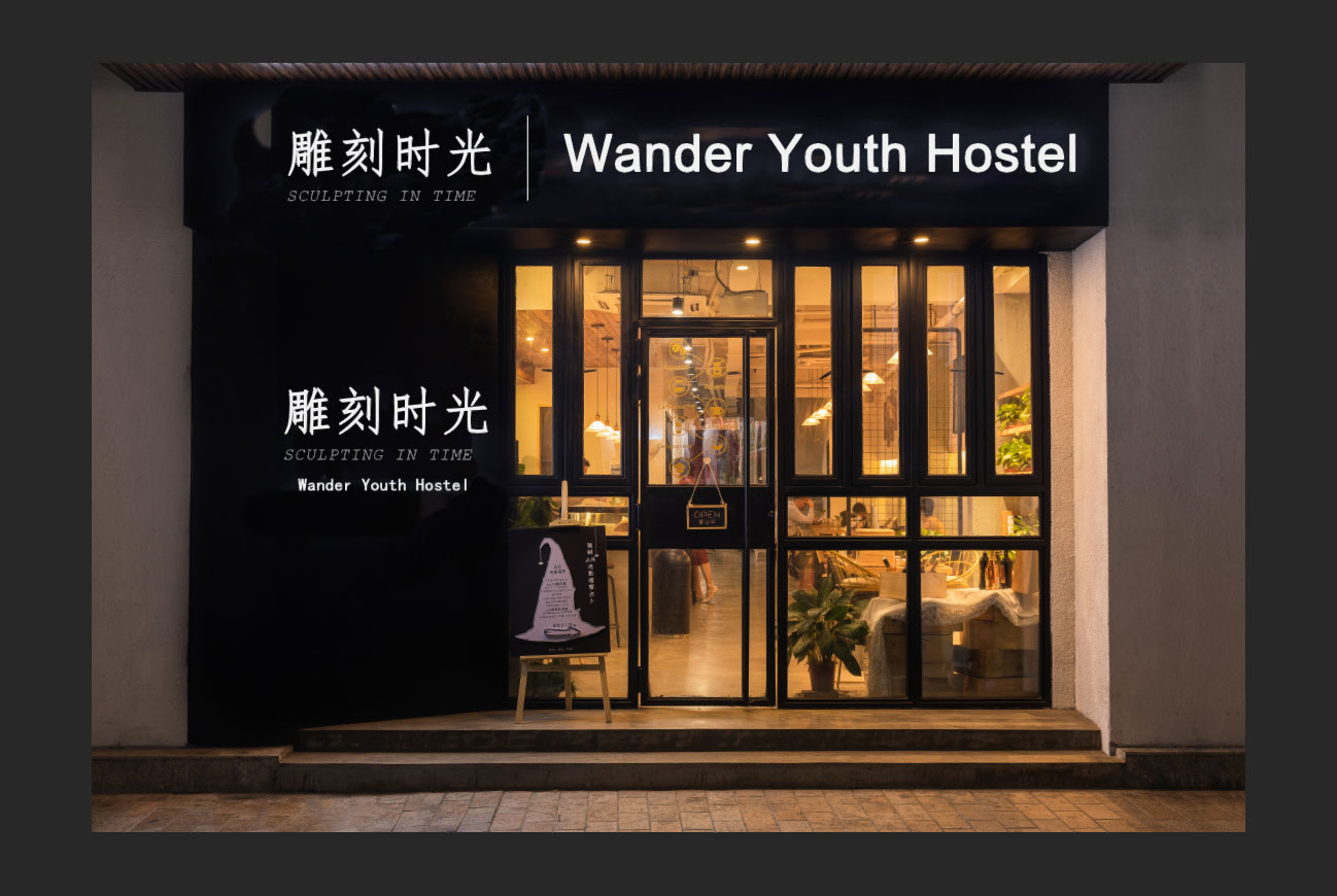 Haikou Qilou Old Street Wander Youth Hostel.png